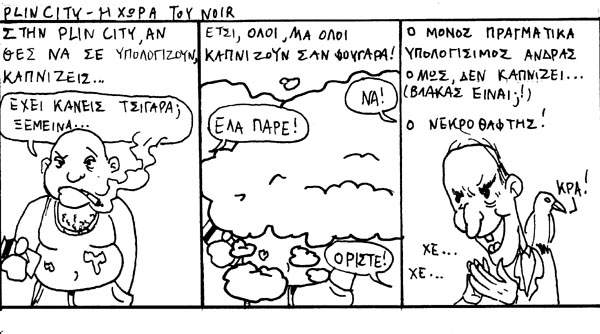 Strip_13_Plin_City_03