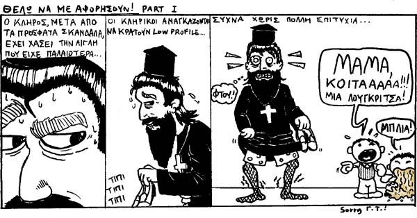 Strip_15-Thelw_na_me_aforisoun_01