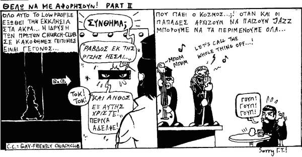 Strip_16-Thelw_na_me_aforisoun_02