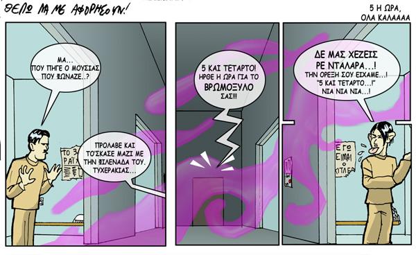 Strip96.