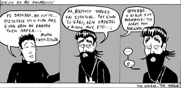 Thelo_na_me_aforisoun_new_age_06_The_Horror