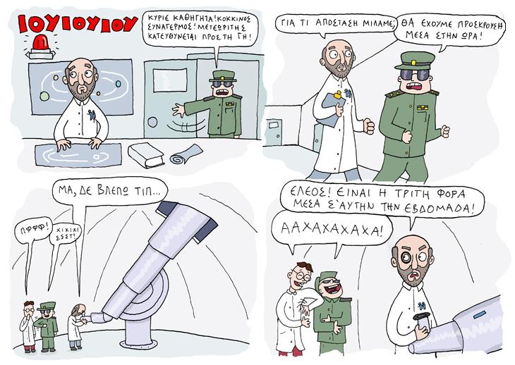 geliografia101