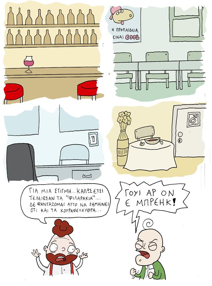 apoxairetistirio